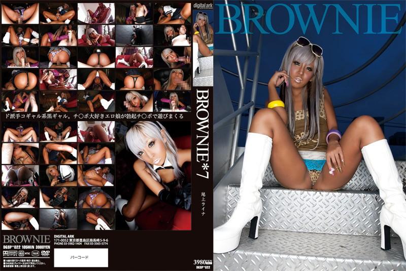 |DGSP-022| BROWNIE 7 尾上ライナ 荡妇 女生 特色女演员 女上位