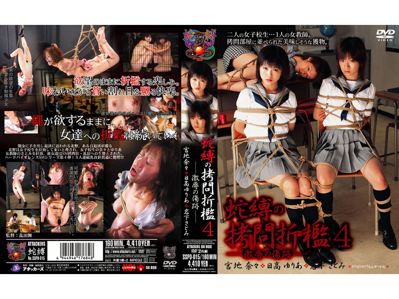 |SSPD-015| Scar Of Shame Discount - 4 Tied Chastisement Of Torture - Snake Miyachi Nana Hidaka Yuria Iwashita Satomi sailor suit school girls restraint