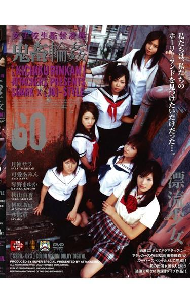 |SSPD-023|  60 Brutal Gangbang Rape School Girls Confinement Momosaki Ai Kawai Amin Kotono Mayuka Tsukigami Sara Sayaka Akiyama Yuka school girls abuse gangbang digital mosaic