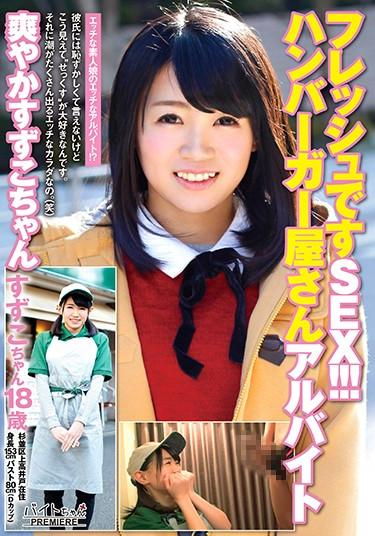  BCPV-091  Fresh Faced Girl At The Burger Joint: Suzuko-Chan beautiful tits various worker beautiful girl amateur