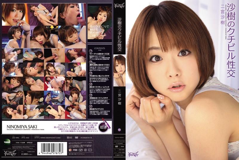 IPTD-832  From the Lips to the Hips   Saki Ninomiya featured actress blowjob hi-def