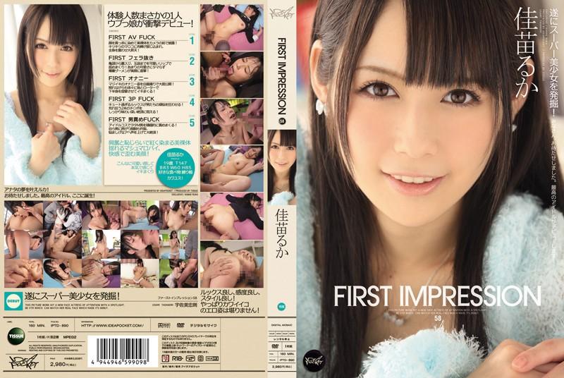 |IPTD-890| First Impression  Ruka Kanae featured actress digital mosaic debut hi-def