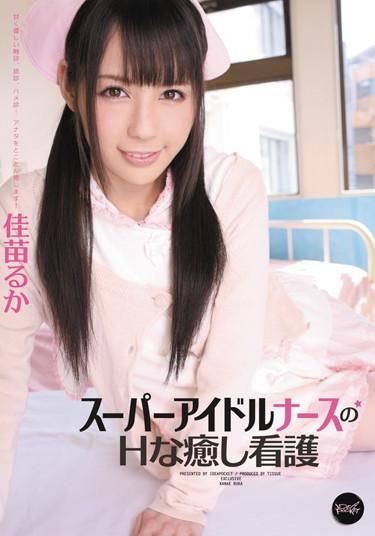 |IPTD-929| Super Idol Nurse 's Sexy Relaxing Nursing  Ruka Kanae nurse featured actress blowjob facial