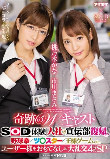 |IPX-077| A Miraculous Double Casting An SOD Hiring Experience And A Return To The Marketing Department!? The Stripping Game/Twister/Truth or Dare, Etc. Hospitality For Our Users And Large Orgies 4 Hour Special Masami Ichikawa Kana Momonogi beautiful girl orgy squirting digital mosaic