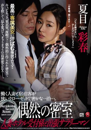|JUY-275| A Coincidental Meeting A Married Woman Hotel Receptionist And A Business Man On A Business Trip Iroha Natsume beautiful tits mature woman various worker married