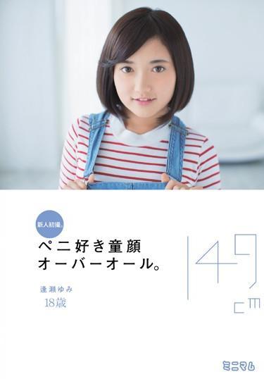 "|MUM-282| Fresh Face, First Film. Cock-Loving Cutie. Yumi Ose 4'10"" lookalike big tits petite suntan"