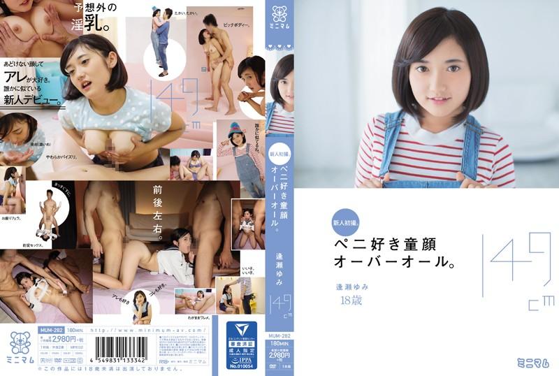 |MUM-282| Fresh Face, First Film. Cock-Loving Cutie. Yumi Ose 4