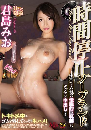  MVSD-342  Time Stop Soap Land – Creampie for Legendary Big Titted Lady Popular in Nakasu – Mio Kimijima Mio Kimishima older sister sex worker big tits featured actress