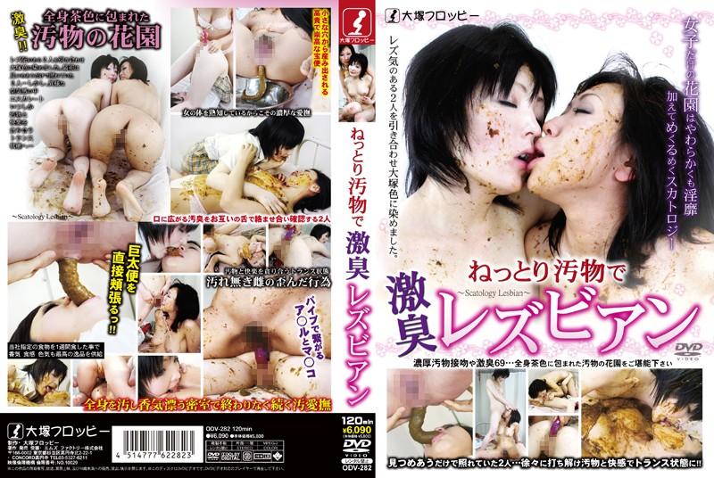 |ODV-282| Gekishu,在潮很湿污秽 女同性恋 粪便 排便 女同接吻