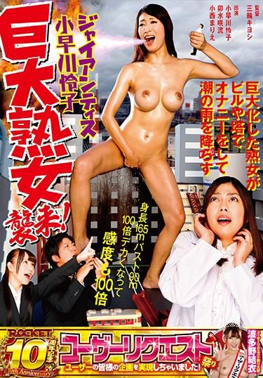 |RCTD-076| Giant Mature Woman Attack! Giantess  Reiko Kobayakawa Saryu Usui Marie Konishi mature woman variety lesbian special effects