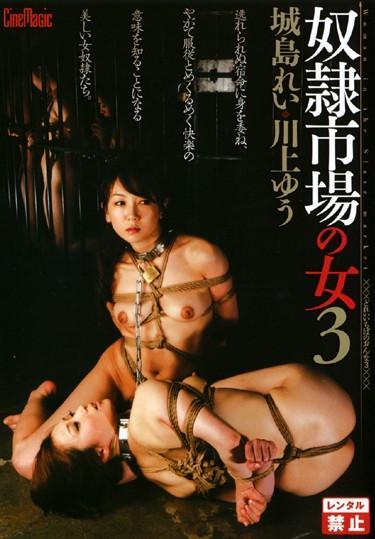 |CMC-044| Slave Market Girl 3 Yu Kawakami Yu Kawakami (Shizuku Morino) Marei Shoji bdsm training nymphomaniac bondage