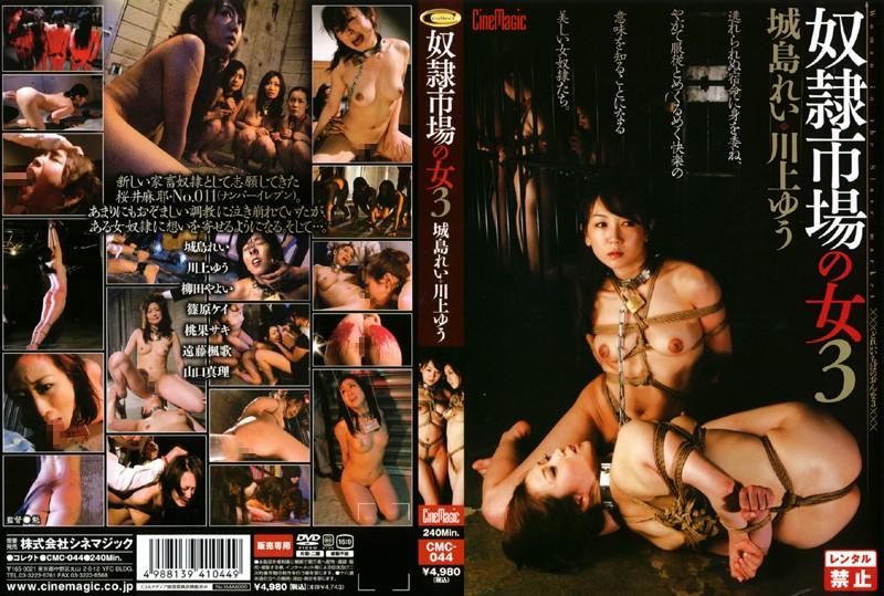  CMC-044  Slave Market Girl 3  Yu Kawakami Yu Kawakami (Shizuku Morino) Marei Shoji bdsm training nymphomaniac bondage