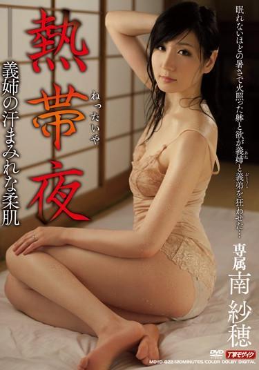 |MDYD-822| Nettaiya  Saho Minami mature woman married tall featured actress
