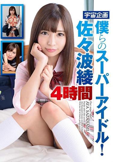 |MDTM-378| Our Super Idol ! 4 Hours Aya Sazanami beautiful tits schoolgirl sailor uniform school uniform