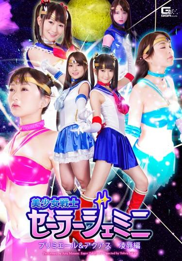|GHPM-50| Pretty Guardian Sailor Gemini Premiere & Aquas Torture & Rape Manase Minami Emiri Takayama  female soldier training special effects