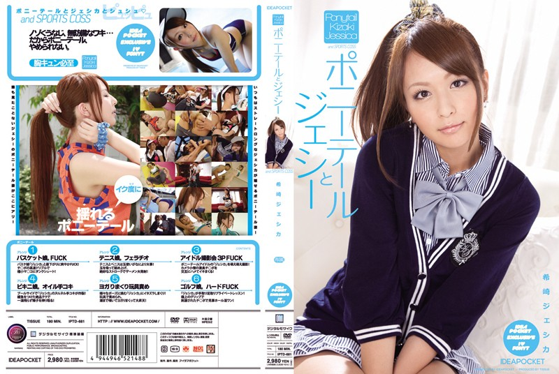 |IPTD-681| Ponytail and Jesse (  ) Jessica Kizaki featured actress cosplay handjob threesome