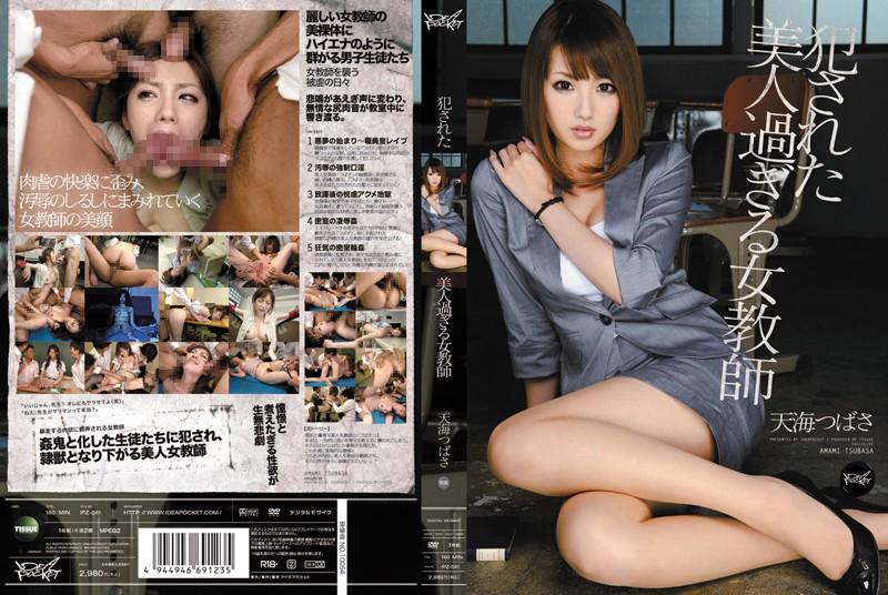  IPZ-041  Teachers Too Beautiful! They Need A Good Rape  Tsubasa Amami emale teacher reluctant featured actress digital mosaic
