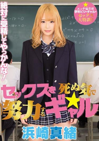 |BLK-260| A Gal Who Fucks Everytime Like It's Her Last  Mao Hamasaki schoolgirl gal big tits featured actress