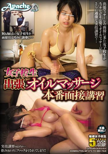 |AP-473| Schoolgirl Delivery Oil Massage Services A Fuck Interview Seminar hardcore schoolgirl swimsuits reluctant