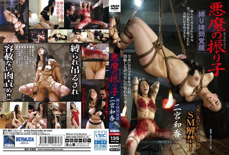 |BDA-029| Awakening To The Pleasures Of The Flesh Through Tied Up Torture The Devil