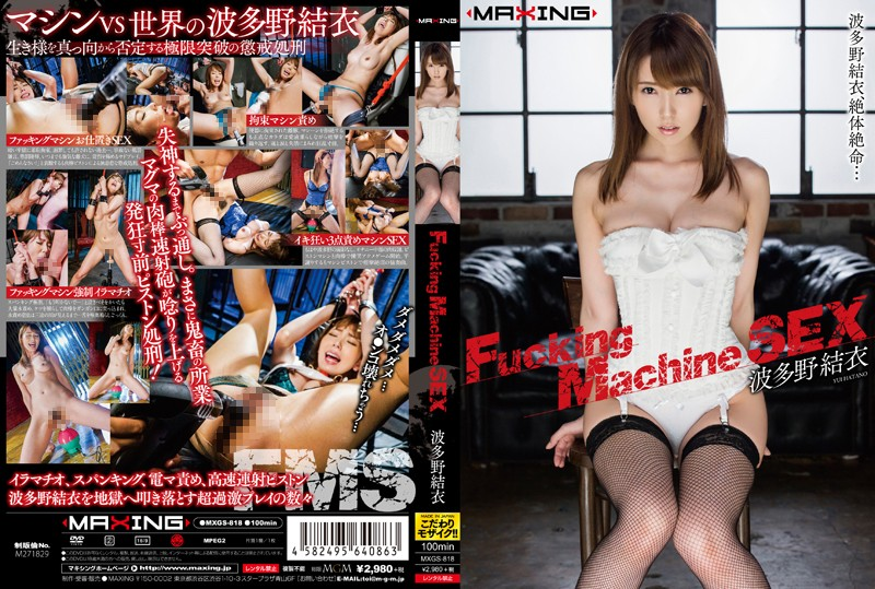 |MXGS-818| Fucking Machine SEX Yui Hatano ropes & ties hardcore other fetish featured actress