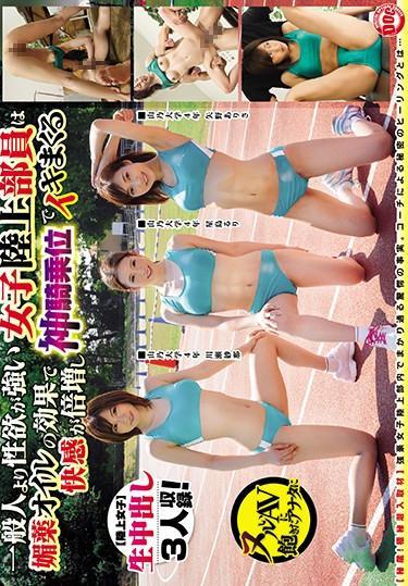 |HAR-076|  一般人より性欲が強い女子陸上部員は媚薬オイルの効果で快感が倍増し神騎乗位でイキまくる Arisa Yano Ruri Hoshijima Sana Kawase sports massage substance use hi-def