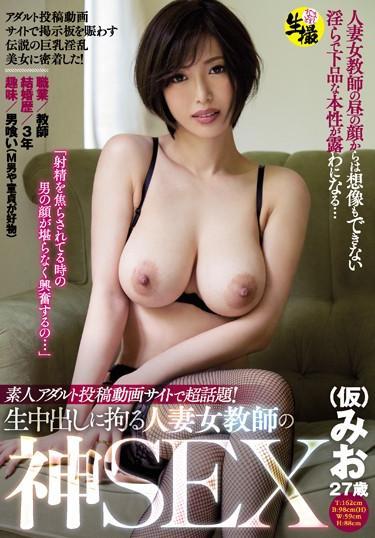  FINH-049  素人アダルト投稿動画サイトで超話題!生中出しに拘る人妻女教師の神SEX 君島みお Mio Kimishima creampie big tits featured actress