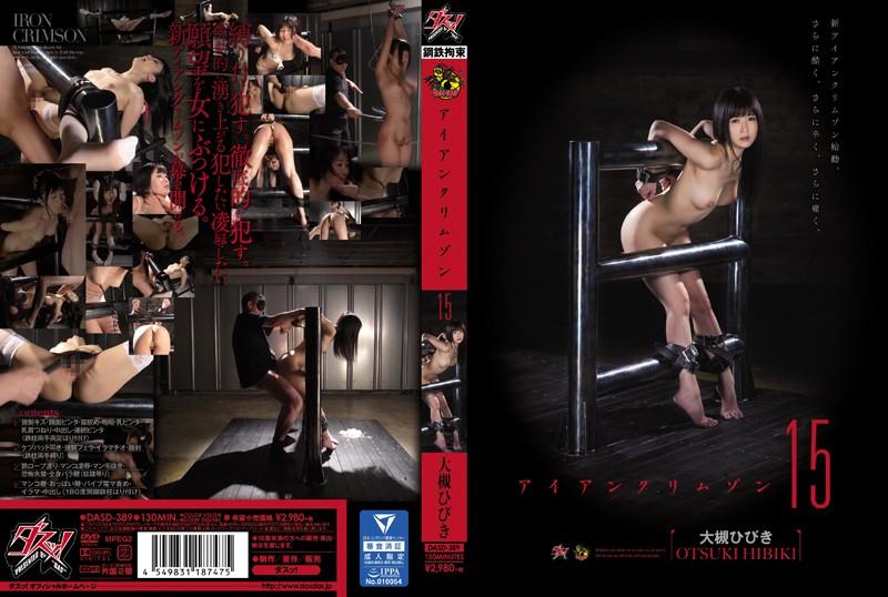 |DASD-389| アイアンクリムゾン15 大槻ひびき Hibiki Otsuki ropes & ties humiliation beautiful girl bdsm
