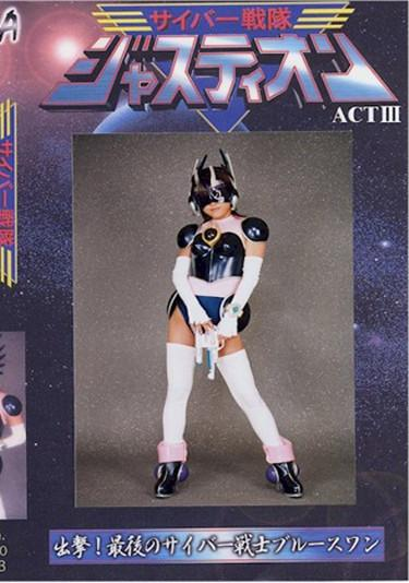 |TOR-03| Cyber Squad Justion ACT3  Erika Shina humiliation shame gym clothes featured actress