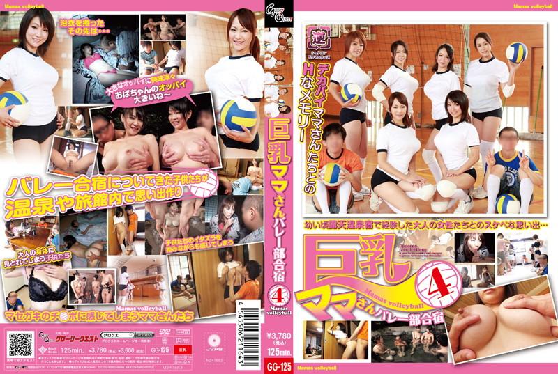 |GG-125| Big Titty Mom Volley Ball Training Camp 4 Saori Aine Mika Tachibana Kana Ohori Kiyomi Nagase Aisha Sakurai Nanami Hirose mature woman big tits gym clothes hi-def