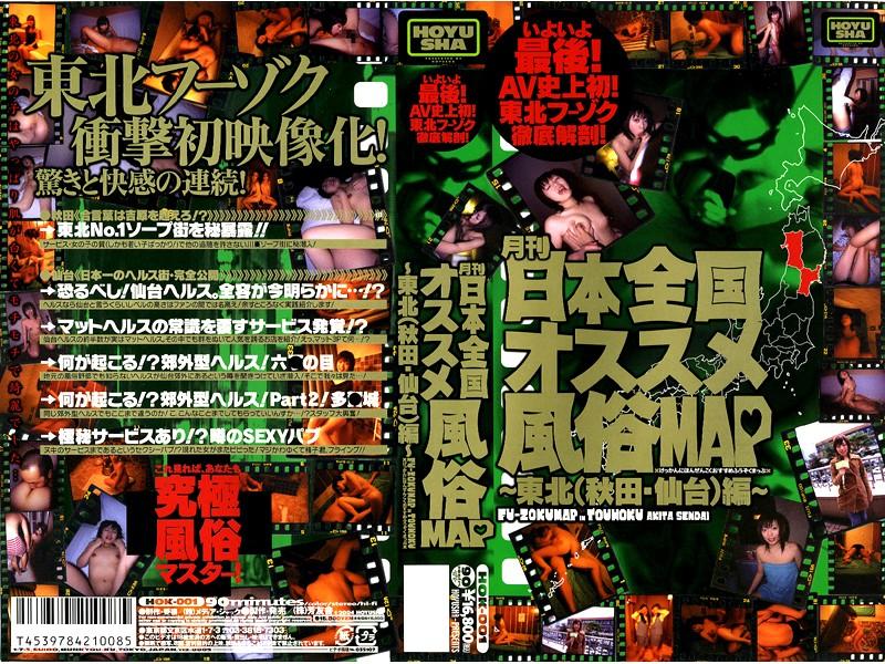 |HOK-001| Monthly All Japan Best Sex Shop MAP: Tohoku Edition (Akita and Sendai) sex worker amateur