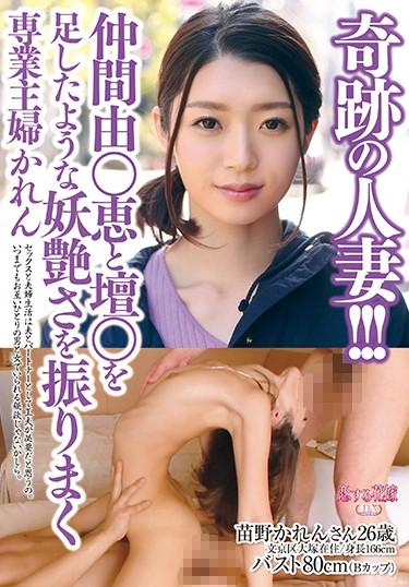 |AVKH-108| A Miraculous Married Woman!!! An Alluring Housewife Who Looks Like Yu**e Nakama And ***** Dan Put Together Karen married picking up girls amateur nymphomaniac