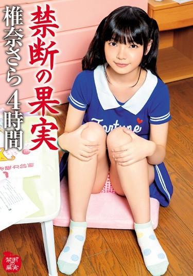  KDKJ-077  Forbidden Fruits Sara Shiina 4 Hours Sara Shina beautiful girl youthful relatives featured actress