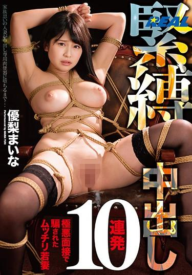 |XRW-617| S&M 10 Loads In A Row Creampie A Voluptuous Young Wife Who Was Deceived In A Morally Corrupt Interview  Maina Yuri young wife big tits featured actress creampie