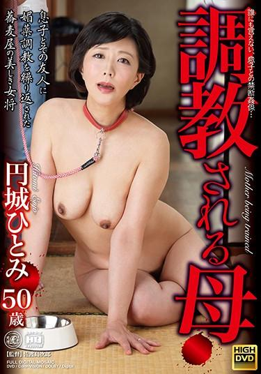 |BRK-019| TEST broken your mother circle castle hitomi  Enjou Hitomi creampie featured actress mature woman bdsm