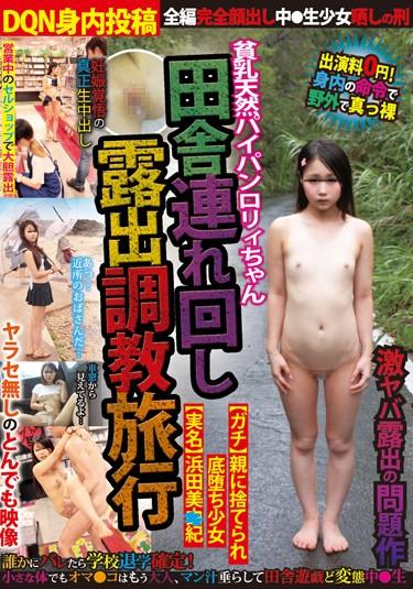 |LOVE-108| This Barely Legal Shaved Pussy Lolita With Naturally Tiny Tits Got Thrown Out By Her Parents And Now She's On A Trip To The Country For Some Exhibitionist Training – [Real Name] Miyuki Hamada shame beautiful girl small tits shaved pussy