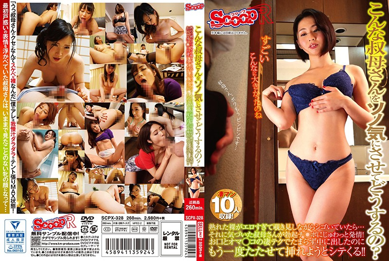  SCPX-328  Why Are You Trying To Get An Old Lady Like Me So Horny? I Was Peeping On Her Ripe And Naked Body And She Was So Hot That I Started Jacking Off... And Then My Auntie Caught Me And Got Dripping Wet And Horny For My Rock Hard Cock! She Used Her Mouth And Pussy With Amazing Technique And I Couldn