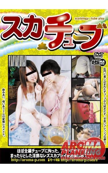 |ARMD-271| Scat Tube lesbian scat anal pooping