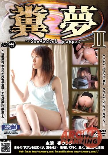  ARMD-590  Shit Dreams 2 – Scat Fetish Puppet Urara Haru scat featured actress anal pooping