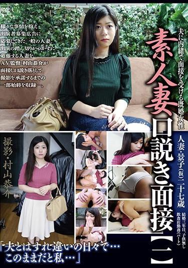 |C-2356| Amateur Wives The Seduction Interview [1] married amateur gonzo hi-def