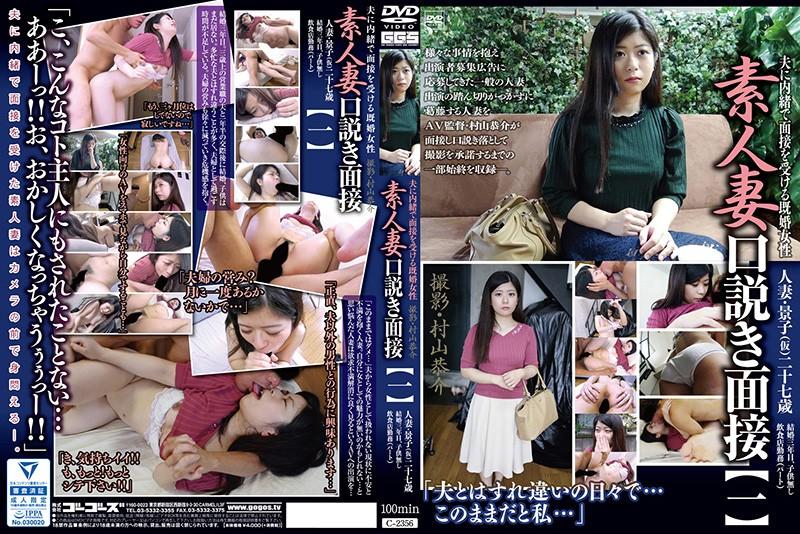  C-2356  Amateur Wives The Seduction Interview [1] married amateur gonzo hi-def