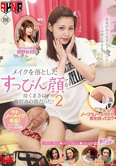 FSET-812  I Missed The Last Train Home So I Ended Up Staying At The Home Of My Pretty Lady Boss… When She Got Ready For Bed I Saw Her With No Makeup On And I Realized That She Was Just My Type! 2 Hikaru Konno Rika Mari Nanako Miyuki beautiful tits kiss drama facial