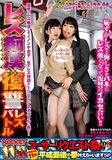  RCTD-193  Lesbian Molester x Revenge Lesbian Battle Marie Konishi Misato Nonomiya Sakura Hara office lady schoolgirl groping lesbian