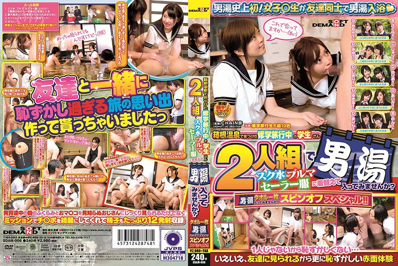 |SDAM-006| 2 Students On A School Trip At A Hakone Hot Spring Get Changed Into Their School Swimsuit/Gym Shorts/Sailor Uniform And Go Into The Men