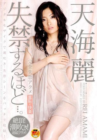|STAR-033| Incontinence…  Rei Amami featured actress cowgirl squirting fingering