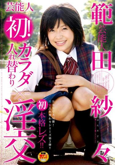 |STAR-036| New Celebrity's Lewd Understudy!  –  Sasa Handa lesbian featured actress cowgirl idol