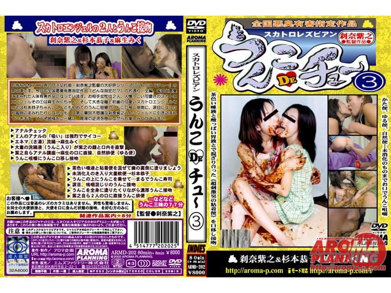 |ARMD-202|  Shit DE Zhu - 3 Sugimoto Kyouko Setsuna Shino Asou Miku enema pooping lesbian scat