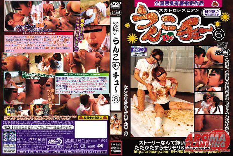 |ARMD-386|  Shit DE Zhu - 6 scat pooping lesbian scat