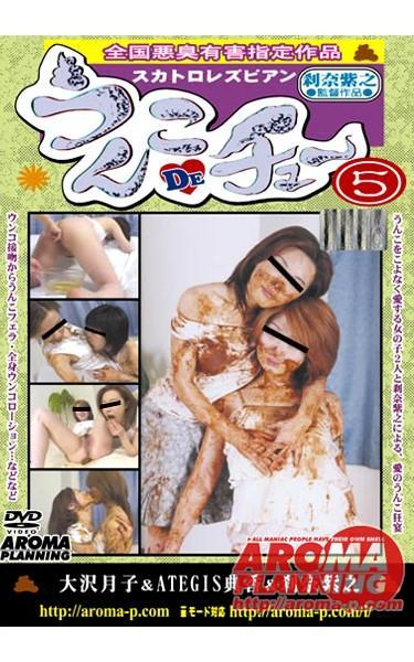 |ARMD-146|  Shit DE Zhu – 5 Atejisu Norika Oosawa Tsukiko Setsuna Shino scat shaved pussy pooping lesbian