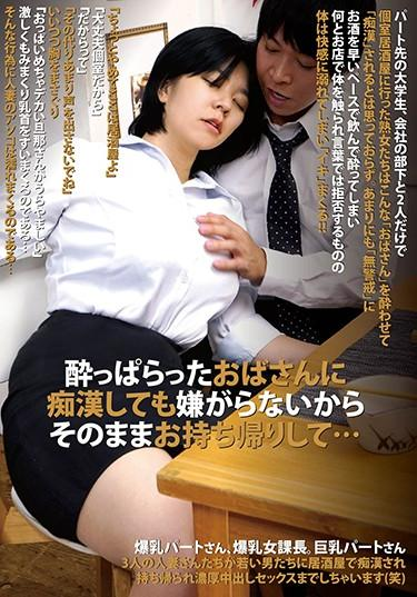 |ODVHJ-016| This Molester Started Molesting A Drunk Old Lady And Since She Didn't Resist He Took Her Home For Some More… Sumire Shiratori Yui Yasaki Miyuki Nishino shame mature woman married big tits